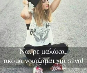 love, greek quotes, and μαλάκας image