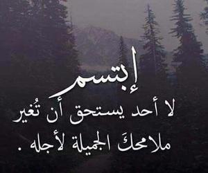 جميلة and ابتسم image