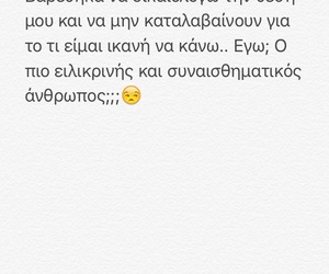greek, my feelings, and greek quotes image