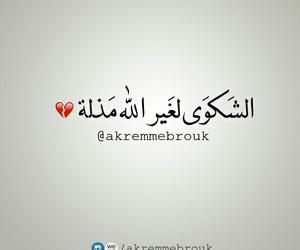 allah, islamic, and الله image