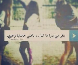 اختى, عمري , and رفيقه image