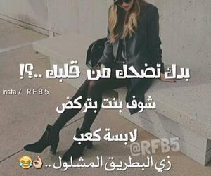 dahk, قويه, and 😂 image