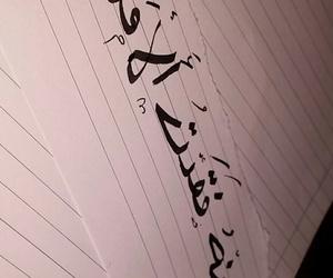 arabic, حُبْ, and سﻻم image