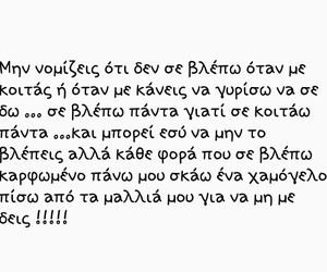 greek quotes, στιχακια, and quotes+ image