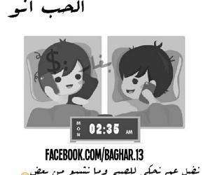 couple, حُبْ, and بغار image