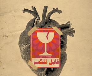 arabic, ﺭﻣﺰﻳﺎﺕ, and قلبي image