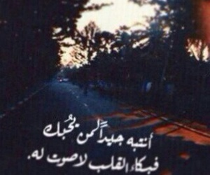 عربي, بكاء, and ﺭﻣﺰﻳﺎﺕ image