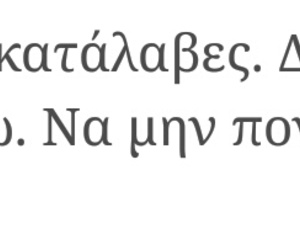 greek, pain, and greek quotes image