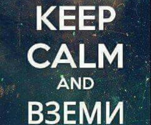 ✌ and keepcalmand Матури image