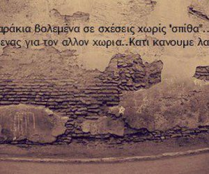 quotes, tumblr, and ellinika image