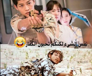 descendants of the sun, احفاد الشمس, and حشيش كوري، image
