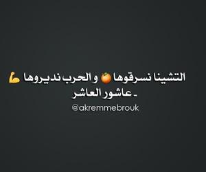 arabic, ﺍﻟﺠﺰﺍﺋﺮ, and الحرب image