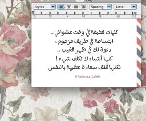 السعاده, كلمات, and ﻛﻴﻮﺕ image