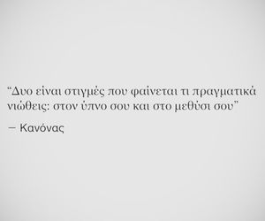 true, greek quotes, and love image