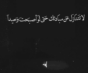 arabic, عبارات, and quote image