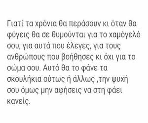greek, life, and reality image