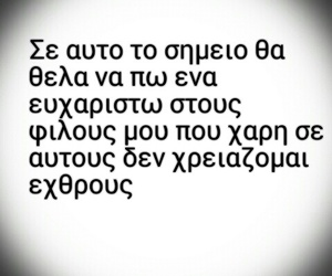 quotes, greek quotes, and ευχαριστω image