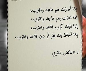 islam, دُعَاءْ, and اقترب image
