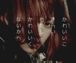 girl, japanese, and white image