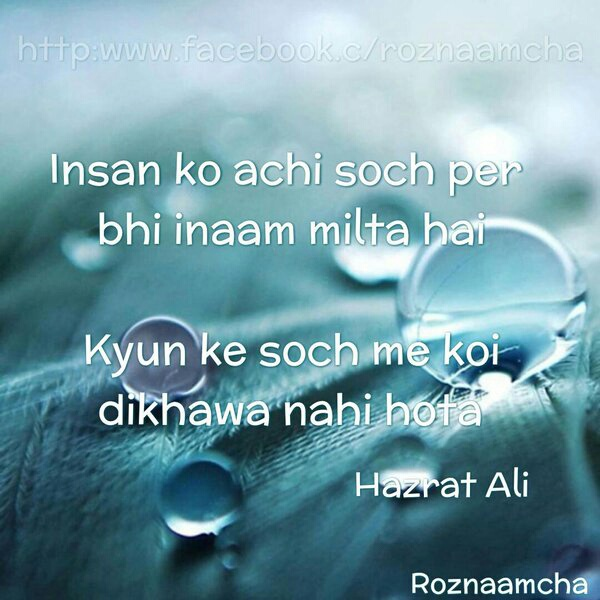 33 images about Alfaaaz on We Heart It | See more about urdu