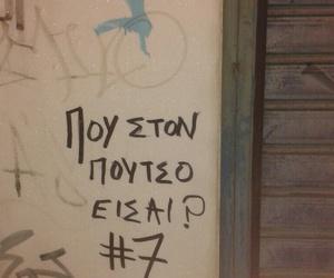 quotes, Ελληνικά, and γρεεκ image