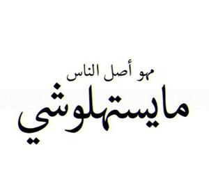 كلمات, ﻋﺮﺑﻲ, and عبارات image