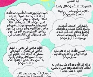 ﻋﺮﺑﻲ, غيوم, and صباح image