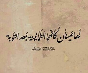 arabic, qoutes, and عشقّ image