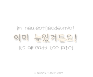 hangul, korean words, and learn korean image