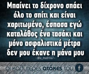 greek, ελλήνικα, and greek quotes image