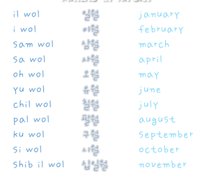 hangul, korean, and months image