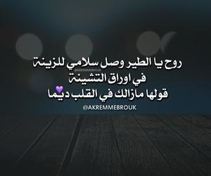 arabic, عربي عرب بالعربي, and كلمات كلمة كلام image