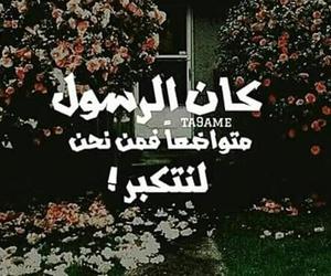 arabic, عربي, and الرسول image