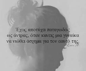 greek quotes and Ελληνικά image