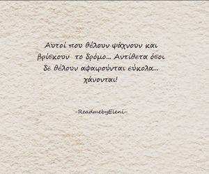 greek, quotes, and δεδομενο image