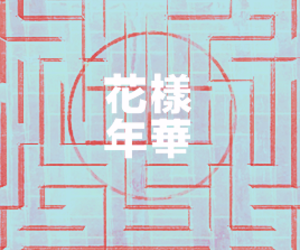 boys, edit, and jin image