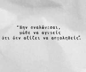 quotes, texts, and greek quotes image