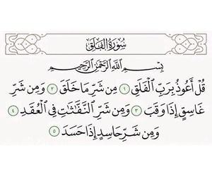 بنت بنات شباب رجال, islamic arab arabic allah, and اسلام الاسلام الله صدقه image