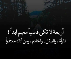 arabic, quotes, and islam image
