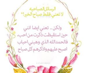 صباح الخير, صباح, and خبر image