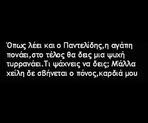 greek, songs, and greek quotes image