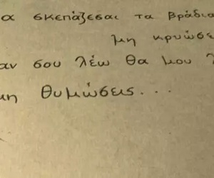 greek, greek quotes, and songs image