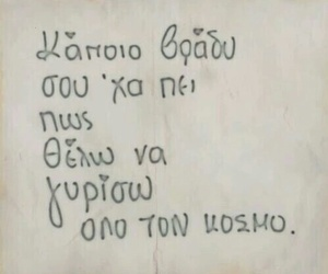 greek, quotes, and songs image