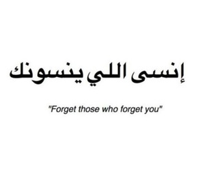 forget, arabic, and quotes image