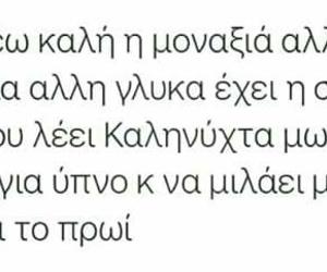 Ελληνικά and greek guotes image