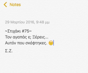 notes, texts, and greek quotes image