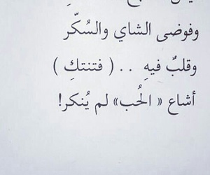 ﺭﻣﺰﻳﺎﺕ, انستا, and صور عربيه image