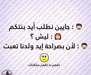 iraq, iraqi, and سعوديه image