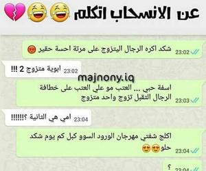 هههههههههه, تّحَشَيّشَ, and شباب العراق image
