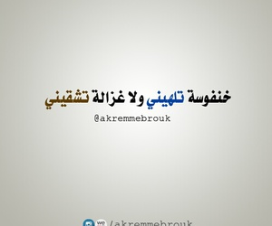 arabic, dz, and words text image